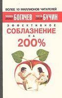 Эффективное соблазнение на 200%(мяг)