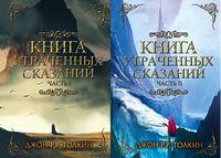 Книга утраченных сказаний. Комплект из двух частей