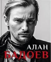 Алан Бадоев. Мир, который построил Алан