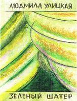 Зеленый шатер т.1