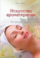 Искусство аромотерапии