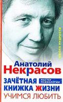 Залікова книжка життя