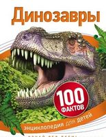 100 Фактів Динозаври