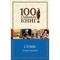 100ГК(м) Стоїк