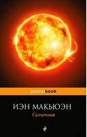 PB(м) Сонячна