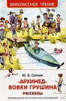 Архимед Вовки Грушина