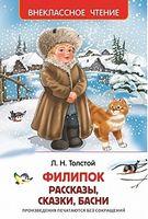 Филипок, Липунюшка и др. рассказы