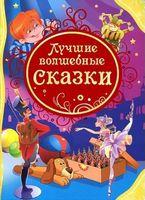 Найкращі чарівні казки