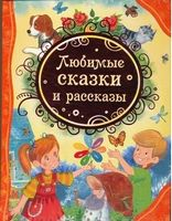 Улюблені казки та оповідання