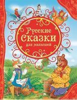 Російські казки для малюків