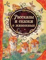 Оповідання та казки про тварин