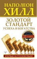 Золотий стандарт успіху і багатства. 52 правила. Вперше російською мовою!