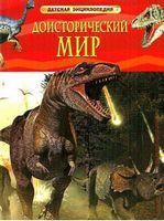 Доісторичний світ. Небезпечні ящери. Дитяча енциклопедія