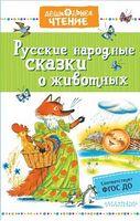 Російські народні казки про тварин