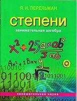 ЗанимНаука Цікава алгебра. Ступеня