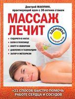 Масаж лікує: судоми в ногах, болі в попереку, гикавку і непритомність