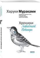 Хроніки Заводного Птаха