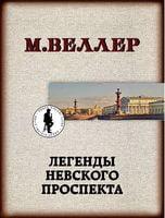 Легенди Невського проспекту