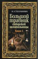 Великий травник сибірської цілительки. Кн.2