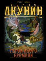 Акунин Приключения магистра Герой иного времени