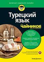Турецька мова для чайників