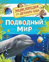 Підводний світ (Енциклопедія для дитячого садка)