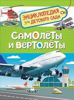 Літаки і вертольоти (Енцикл. для дитячого садка)