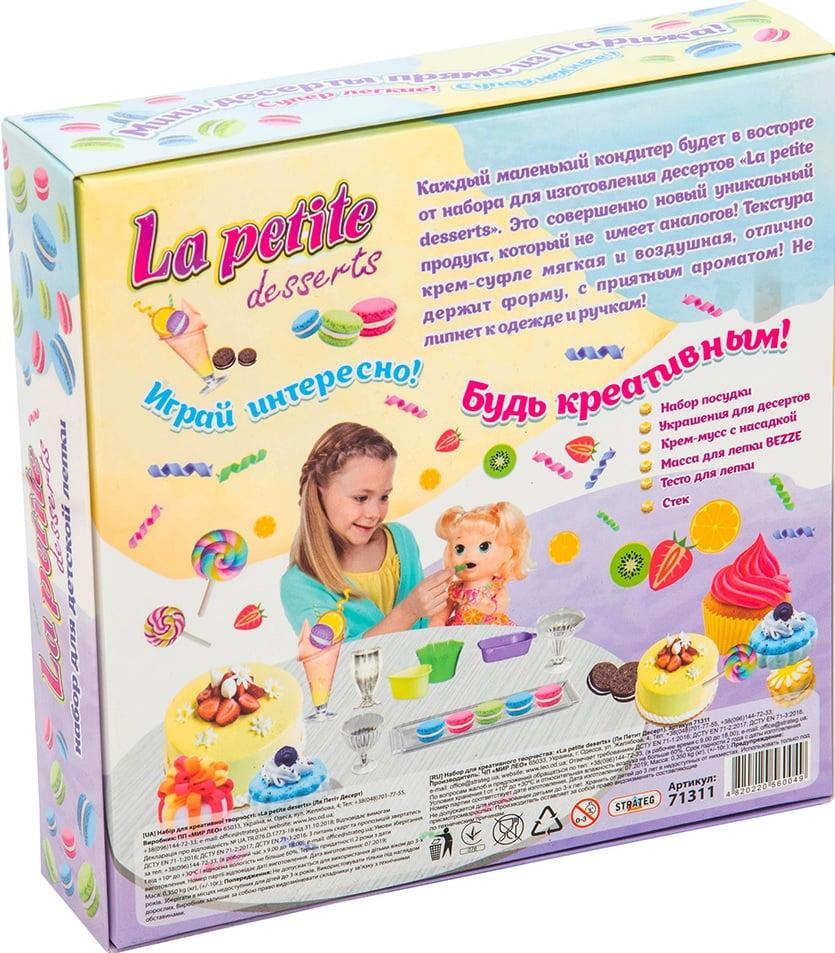 Набір для творчості La petite desserts (12 елементів)