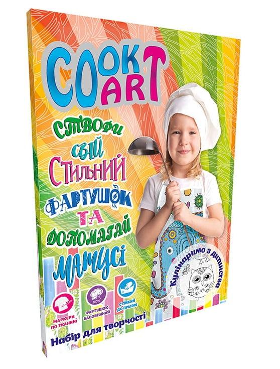 Набір для творчості Cook Art (фартушок)