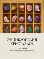 Енциклопедія кристалів