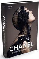 Шанель. Енциклопедія стилю