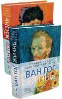 Ван Гог. Жизнь в 2-х тт. (комплект)