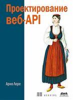 Проектування веб-API
