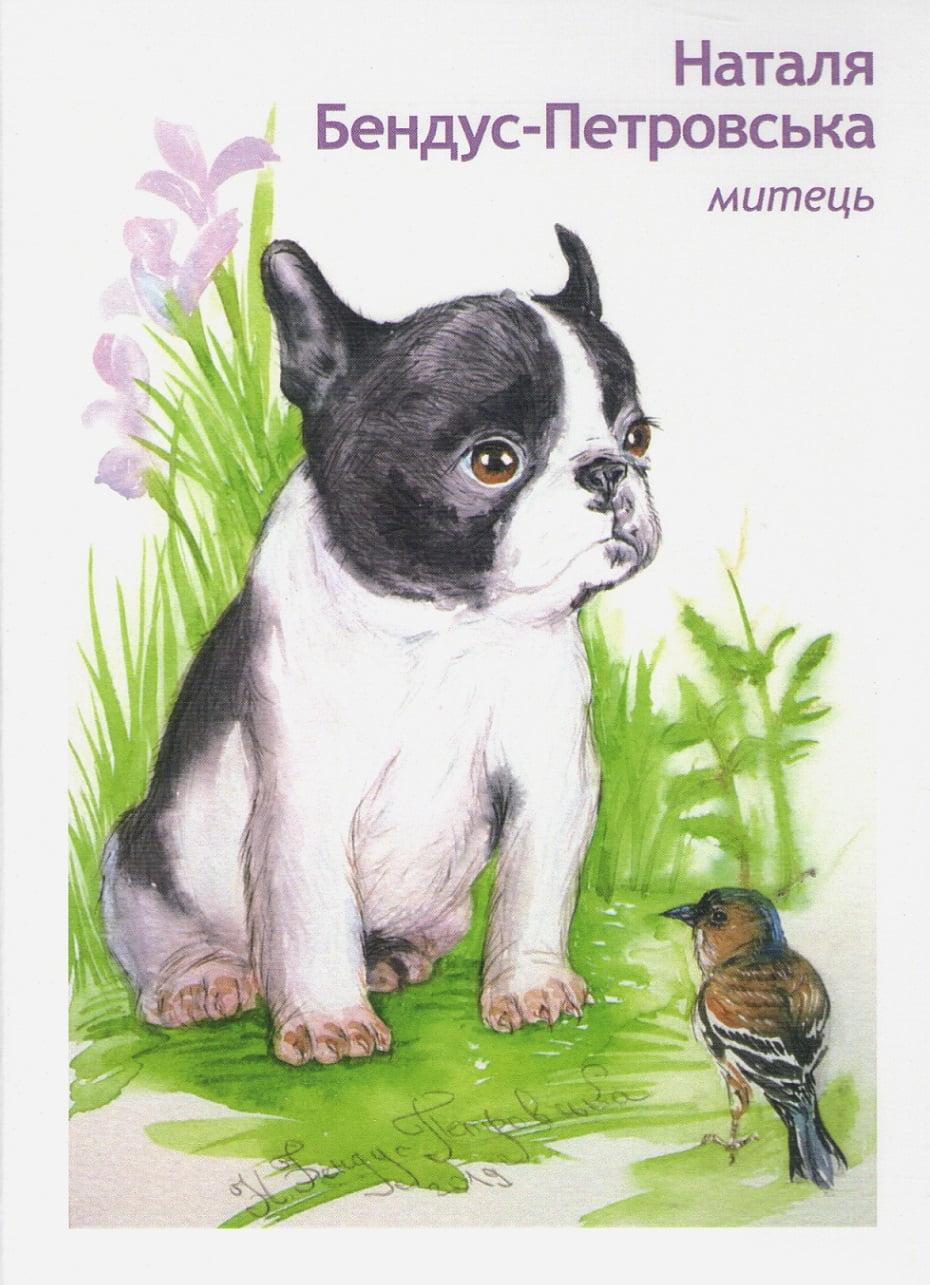 Набір листівок Собаки