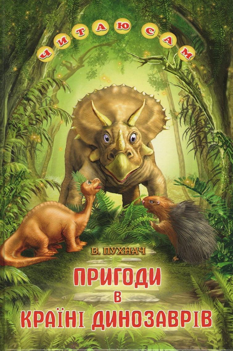 Пригоди в країні динозаврів