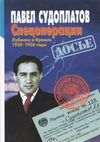 Спецоперації. Луб'янка і Кремль. 1930-1950 роки