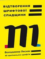 Відтворення шрифтової спадщини 40 оригінальних шрифтів