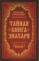 Тайная книга знахаря. Степанова Н. (мяг)