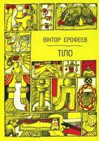 Тіло (ілюстрації - Костянтин Зоркін, переклад  - Сашко Ушкалов)