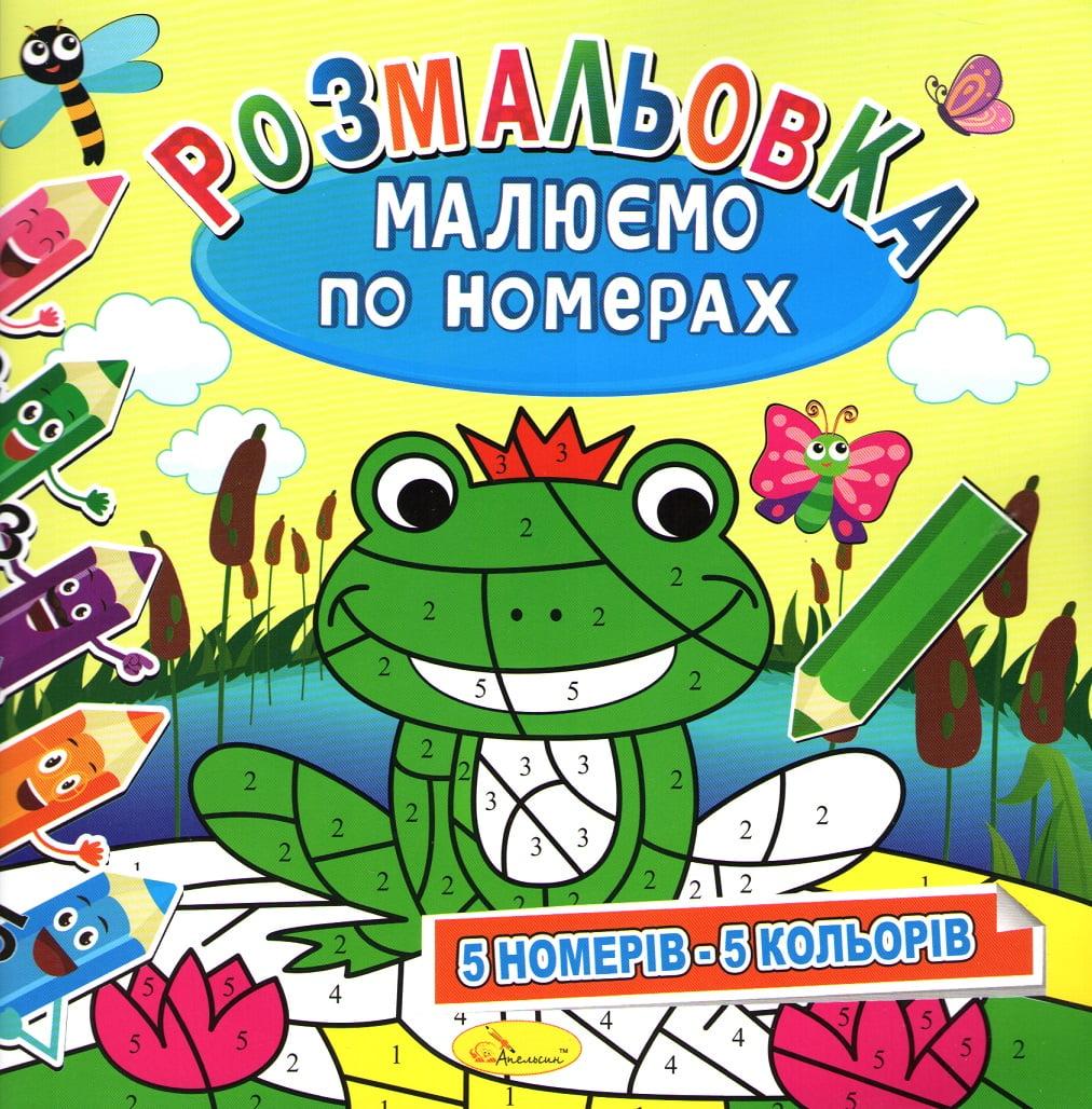 Малюємо по номерах 5 номерів-5 кольорів (жабка)