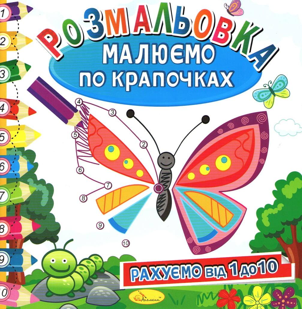 Малюємо по крапочках Рахуємо від 1 до 10 (метелик)
