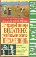 Літературні шедеври видатних українських жінок-письменниць