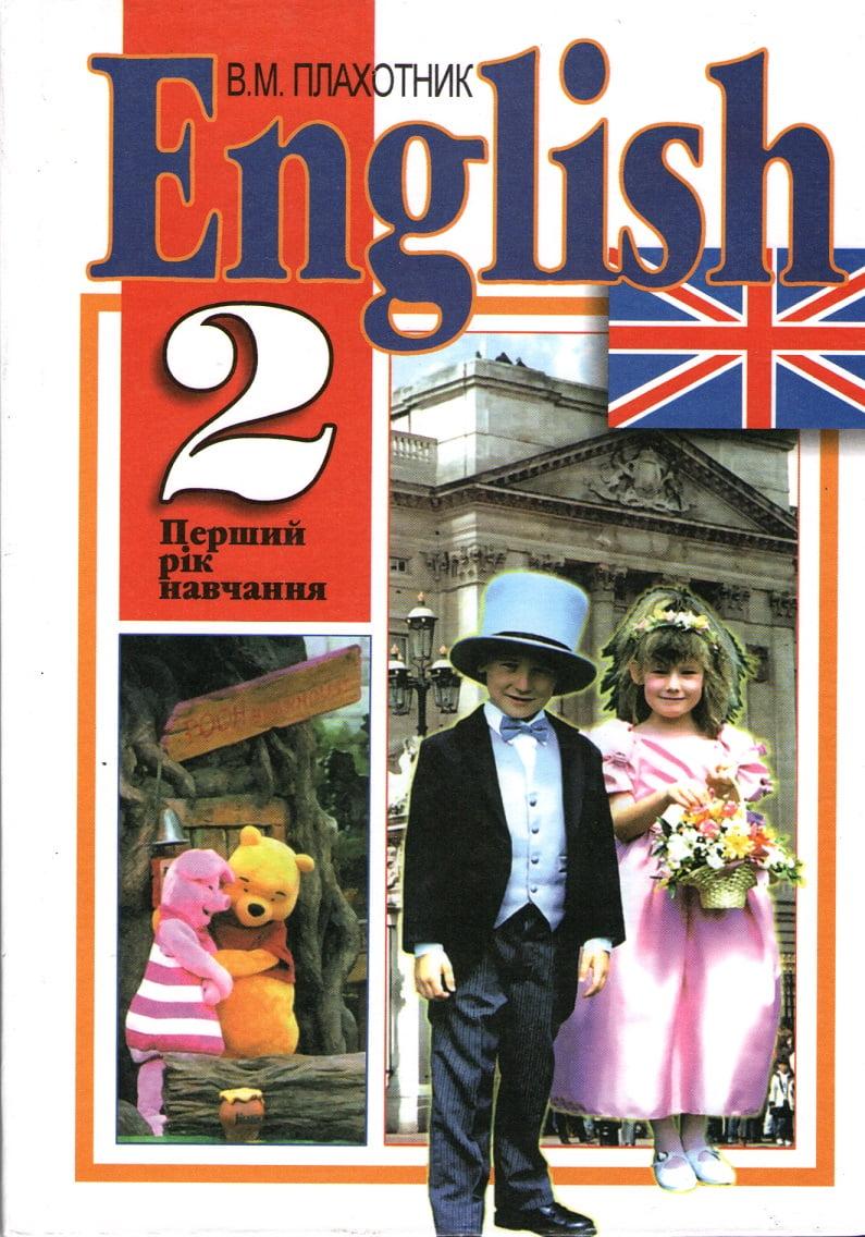 English 2 клас (1 рік навчання)  підручник Плахотник В. М.