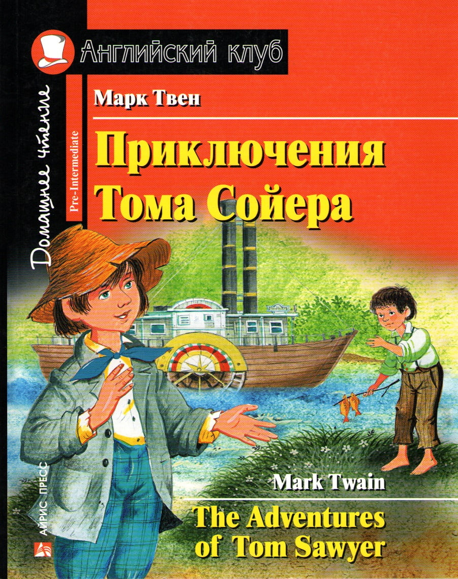 Пригоди Тома Сойєра / The Adventures of Tom Sawyer