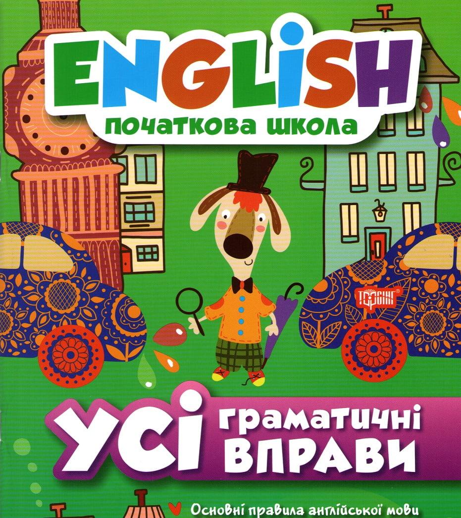 English(початкова) Усі граматичні вправи