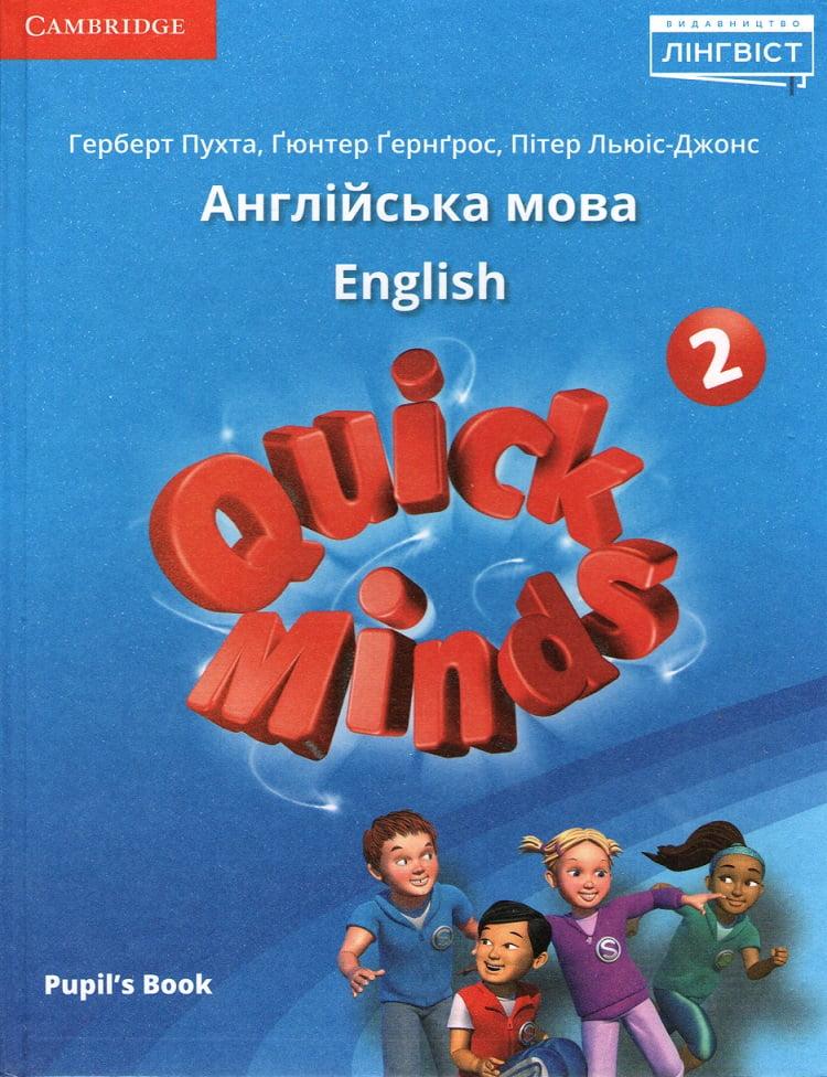 Англійська мова Quick Minds Pupils Book (Ukrainian edition) 2 клас