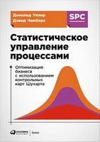 Статистичне управління процесами. Оптимізація бізнесу з використанням контрольних карт Шухарта