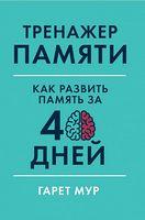 Тренажер пам'яті. Як розвинути пам'ять за 40 днів
