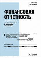 Фінансовий менеджмент в комерційному банку та в індустрії фінансових послуг