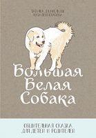 Велика біла собака. Товариська казка для дітей і батьків